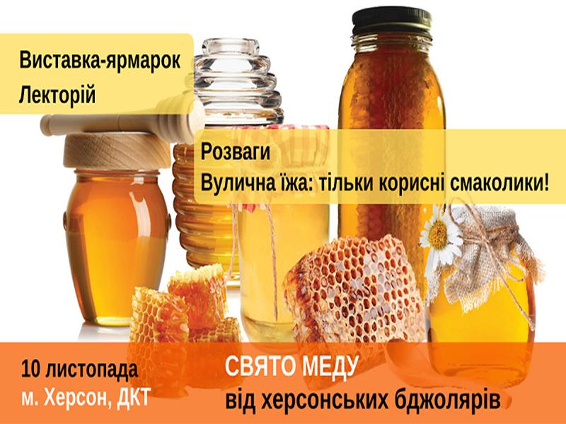 У Херсоні відбудеться свято меду