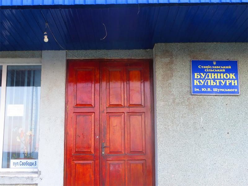 Чи залишиться ім′я  Юрія Шумського на мапі села Станіслав?
