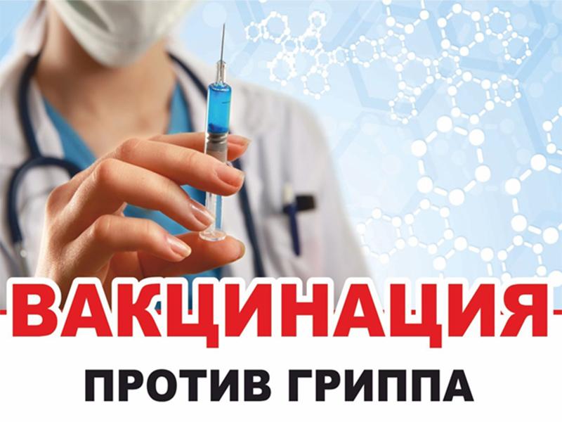В двух районах Херсонщины вакцинация от гриппа не началась