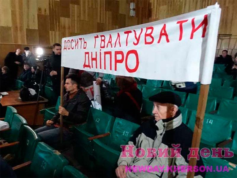 Жителі Херсонщини проти будівництва нової гідроелектростанції