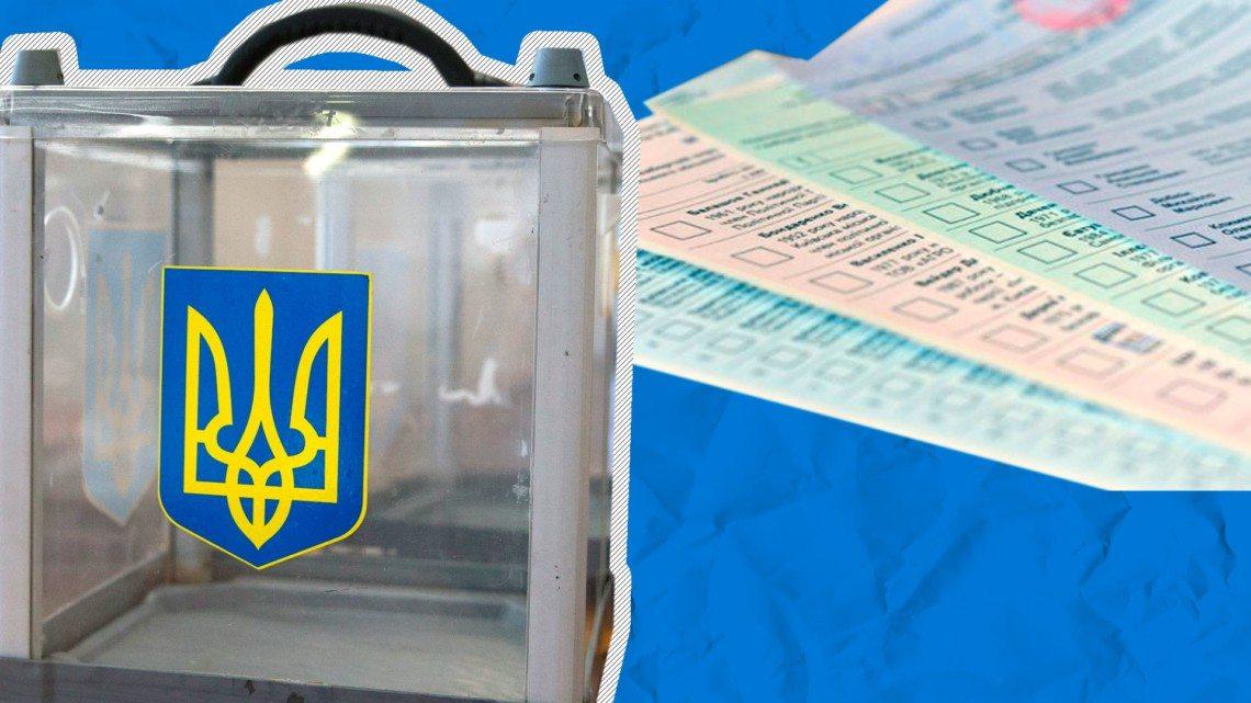виборці, бюлетені, списки