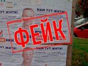У Херсоні провокатори порушують виборче законодавство