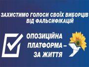 На Херсонщине оппозиция продолжает защищать голоса своих избирателей