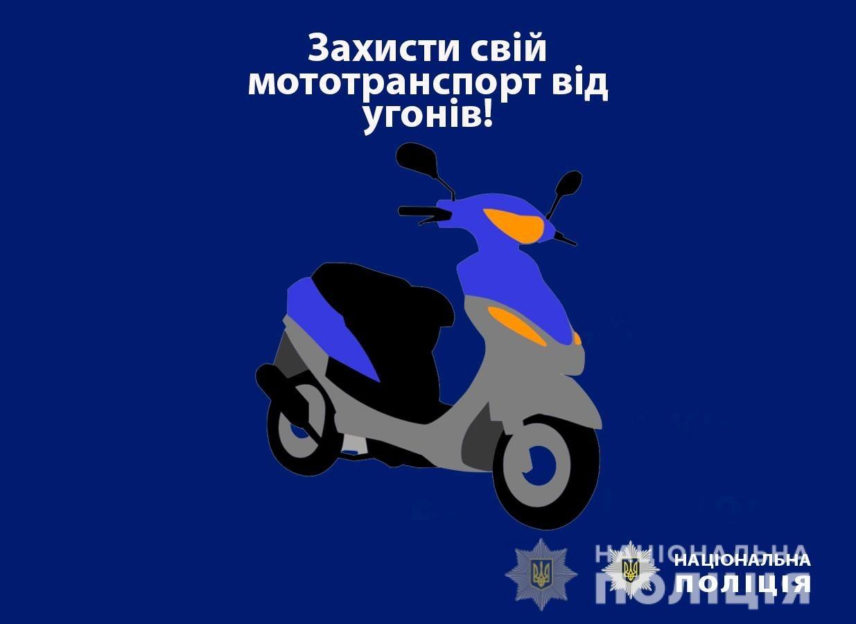 Олешковский район,угон,мопед