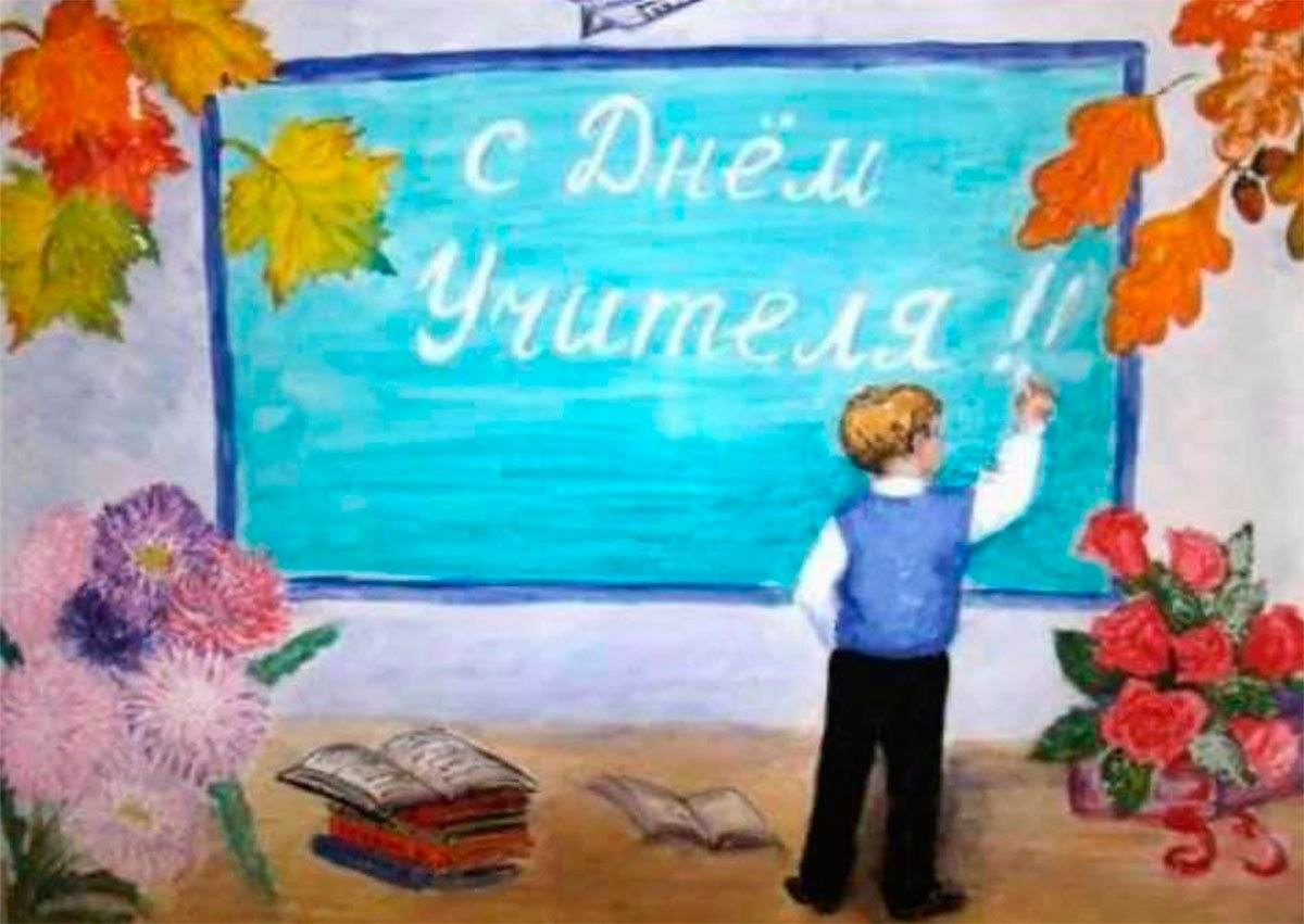 Василий Федин: Дорогие наши учителя! С праздником! С днем учителя!