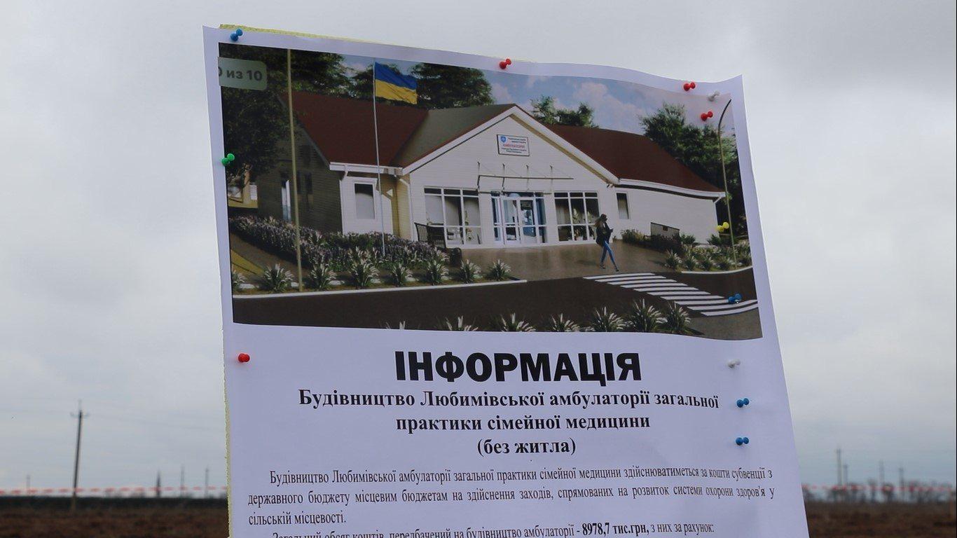 На Херсонщині сільські амбулаторії відкрили без світла і тепла