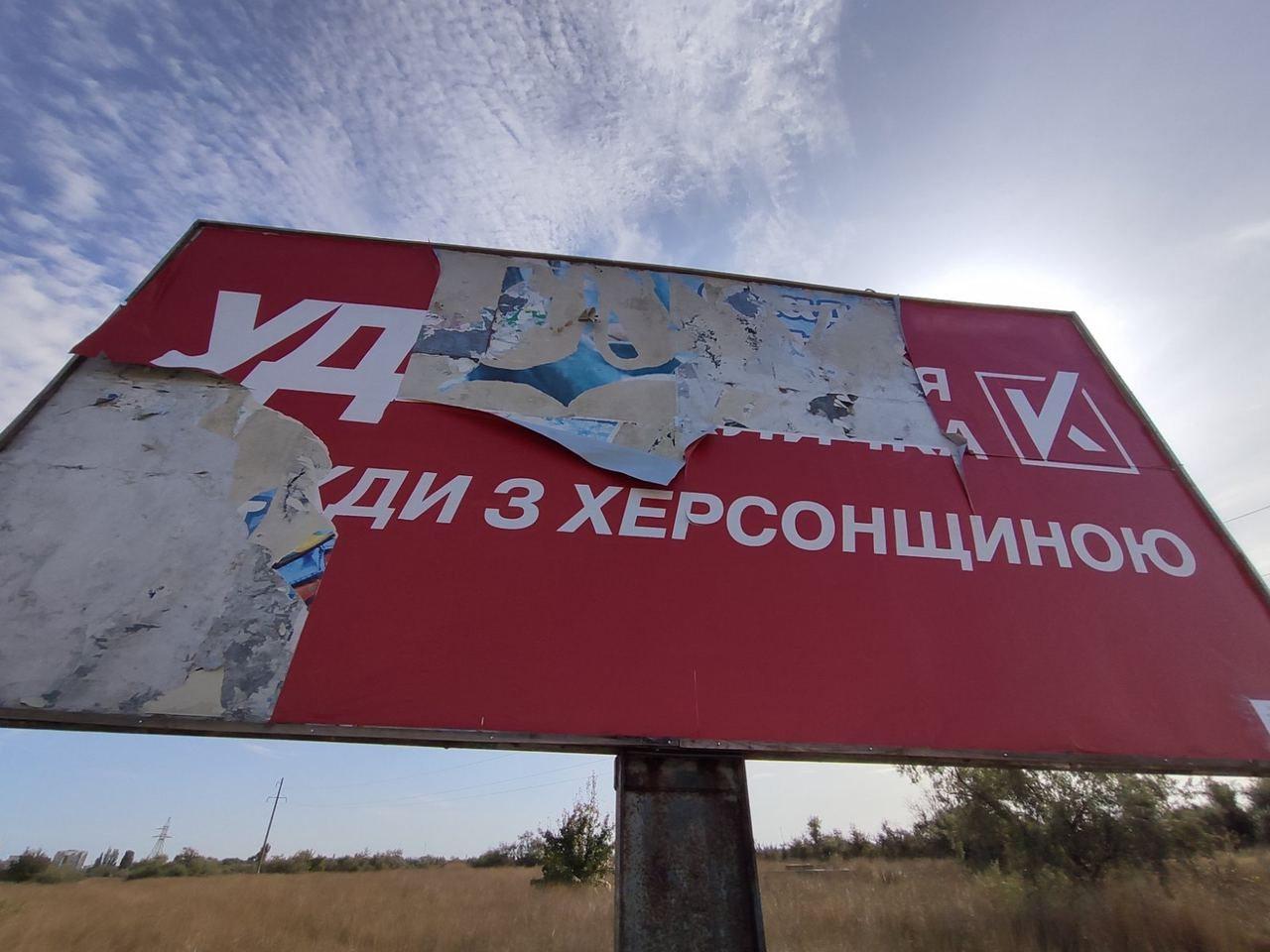 У Скадовську вандали обірвали біг-борди партії УДАР