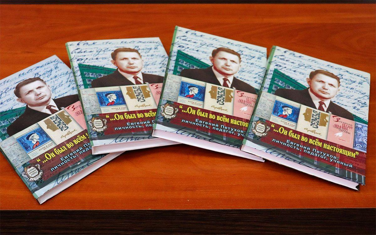 У Херсонському держуніверситеті презентували книгу про Вчителя вчителів