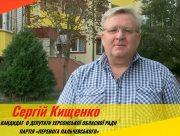 Сергій Кищенко: Голосуйте за тих людей, кого ви знаєте та поважаєте