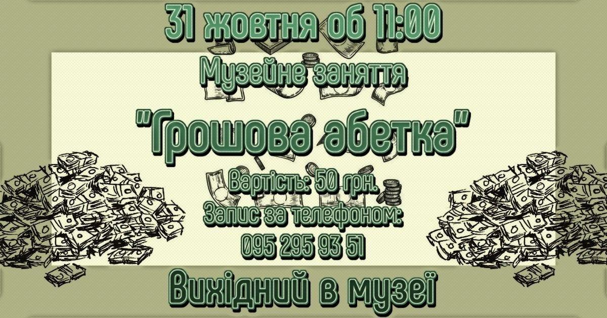 Херсонский краеведческий музей,деньги,занятие