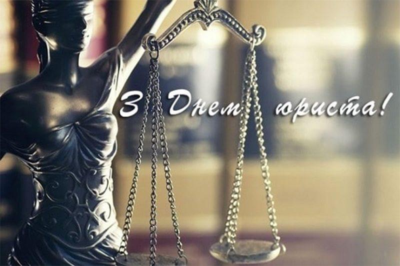 юрист, права, свято