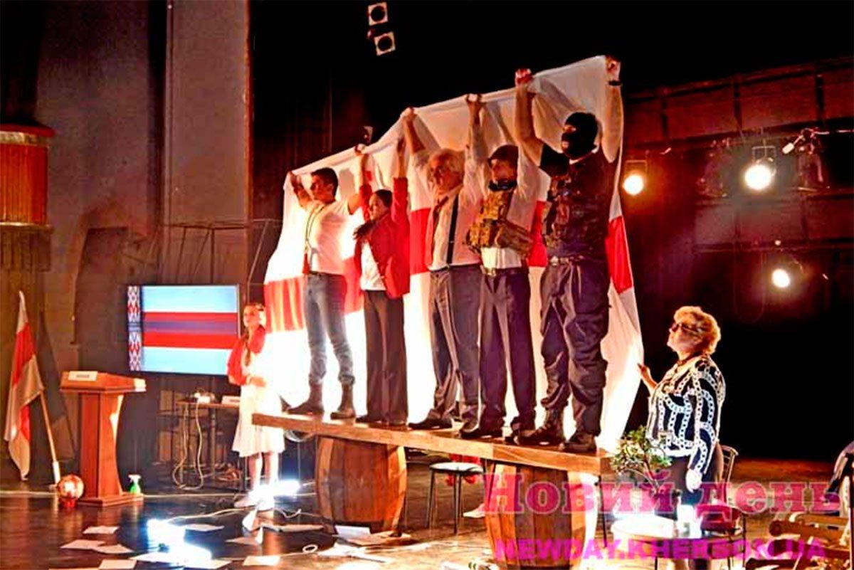 Херсонський театр створив виставу про події в Білорусії