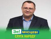 """На Херсонщині партія """"Слуга Народу"""" визначилася з кандидатами на місцеві вибори"""