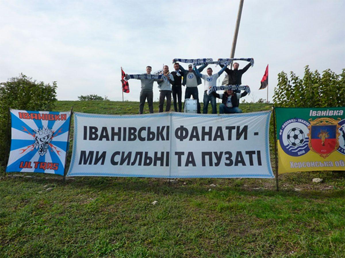 Футбольные фанаты организовались в райцентре на Херсонщине
