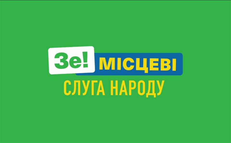 """Партія """"Слуга Народу"""" буде приймати участь у виборах до Генічеської міської ради"""