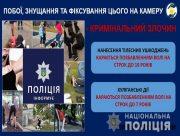 Херсонская полиция открыла уголовные производства по трём видео с издевательствами подростков над сверстниками