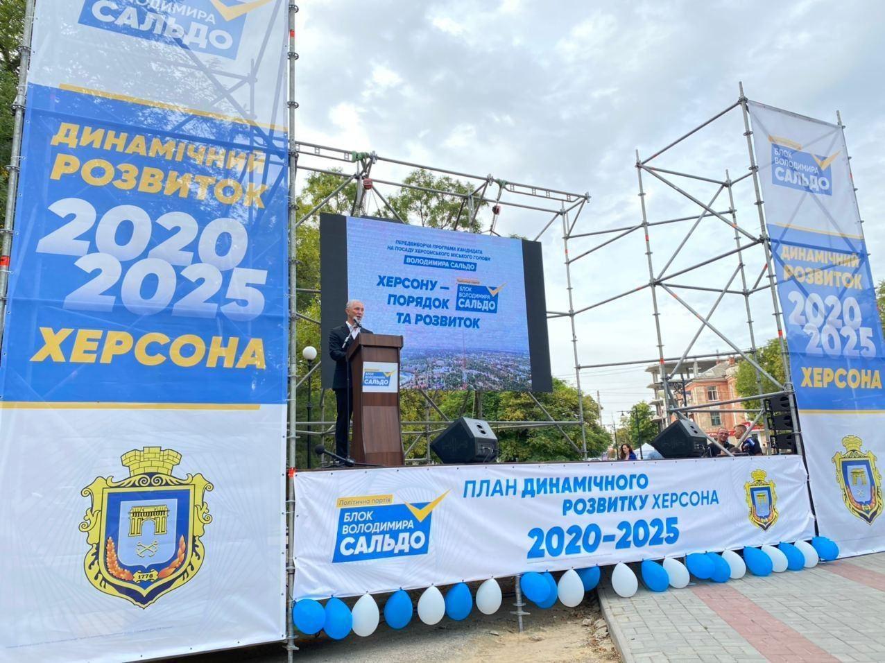 У Херсоні Володимир Сальдо перший публічно презентував свою програму городянам
