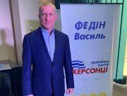 Василий Федин призвал херсонцев прийти на выборы