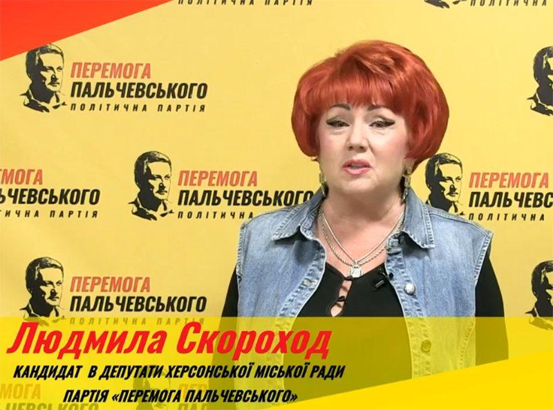 Людмила Скороход: Обирайте тих, хто розуміє ваші проблеми та допоможе їх вирішити