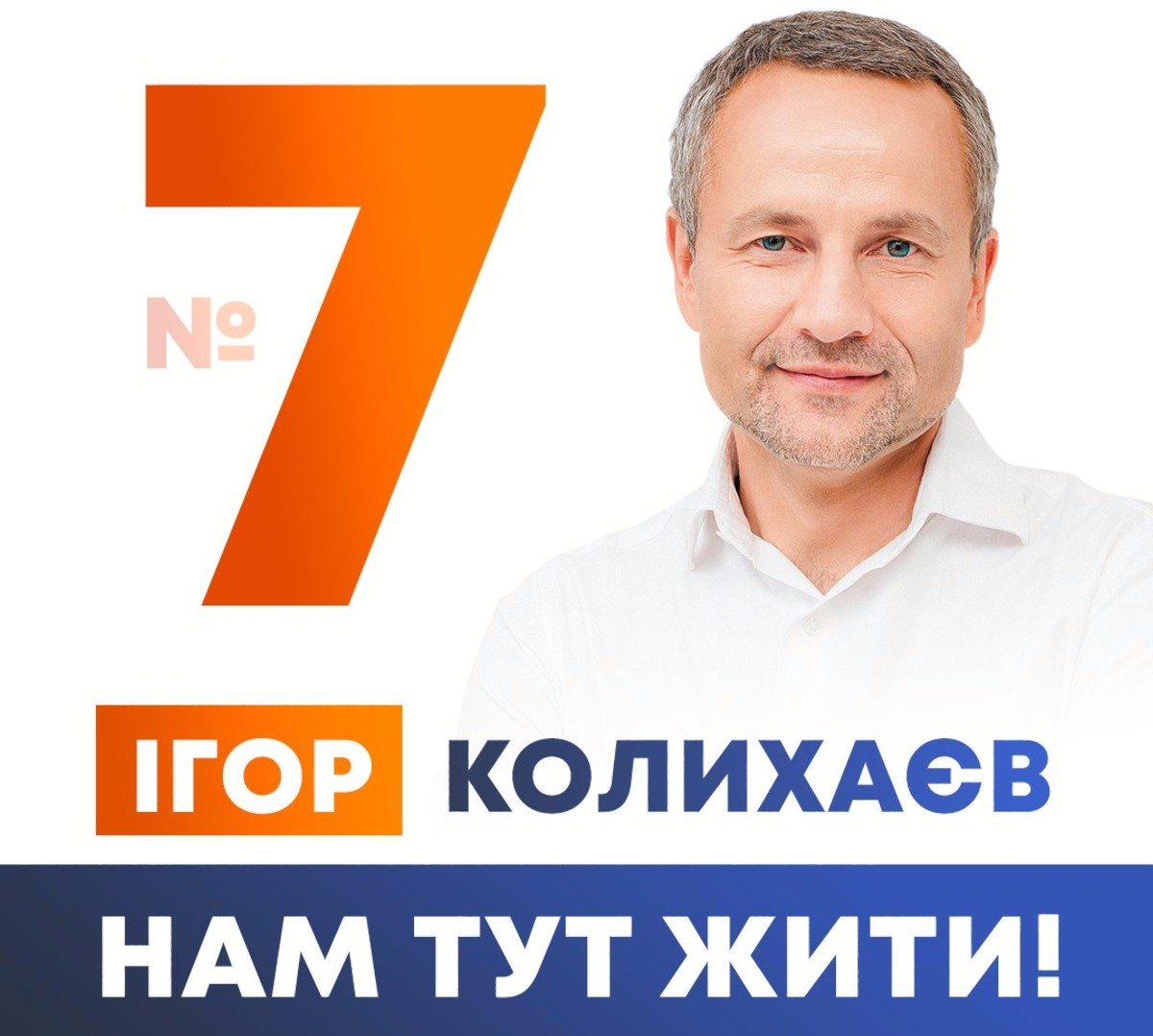 Важливо не допустити фальсифікацій – Ігор Колихаєв
