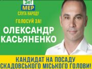 Олександр Касьяненко: Створимо сильну громаду разом!