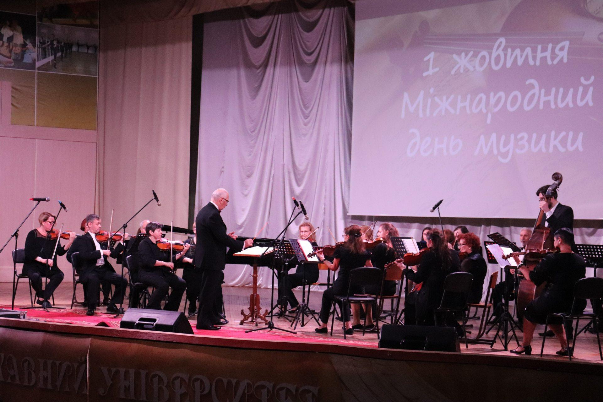ХДУ, оркестр, привітання