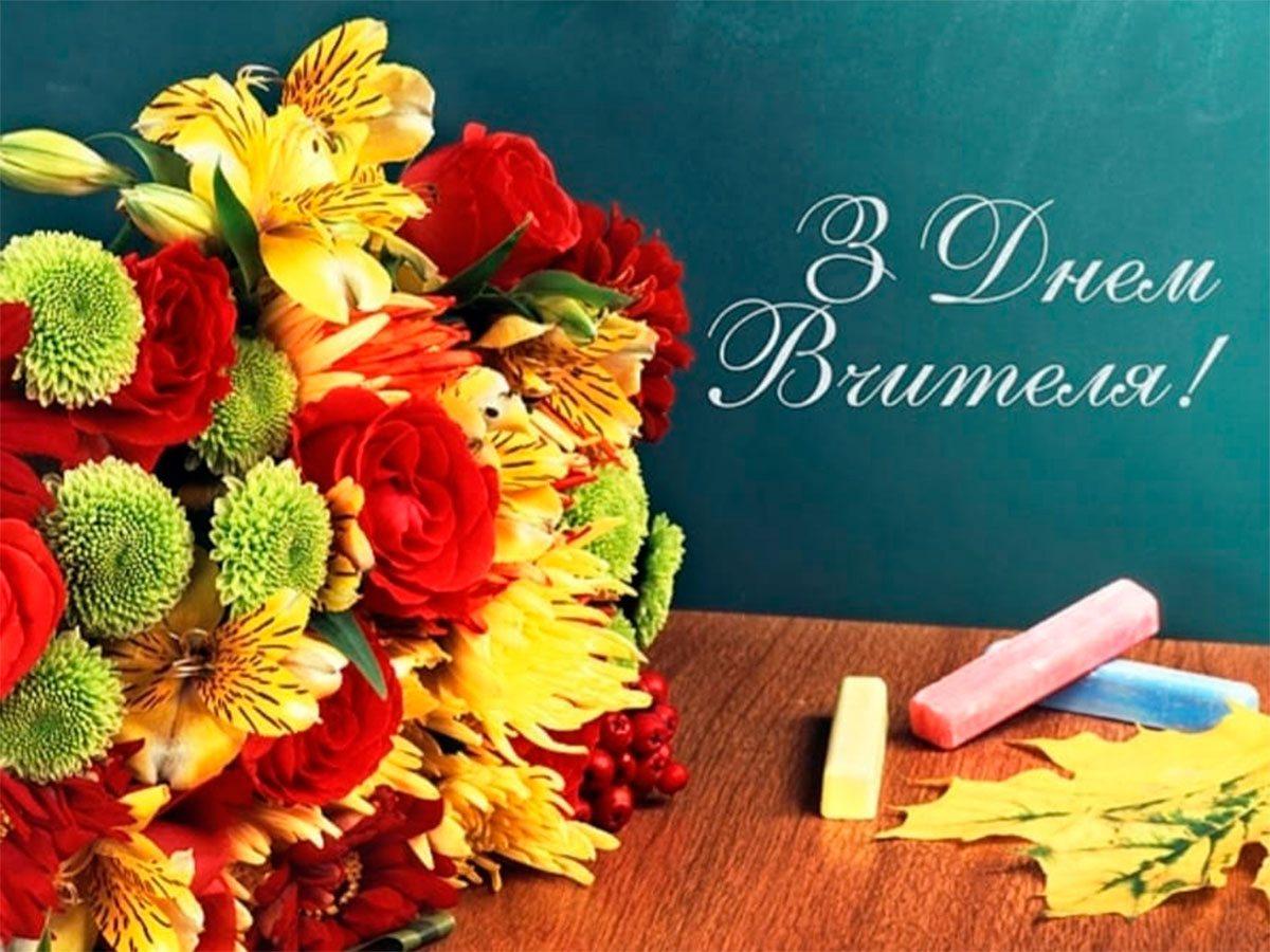 Віталій Булюк: Наші дорогі вчителі, прийміть вітання з вашим Днем - Днем Учителя!