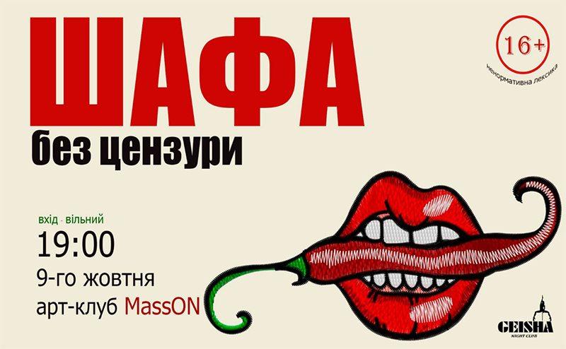 """Завтра у Херсоні буде """"Шафа БЕЗ цензури"""""""