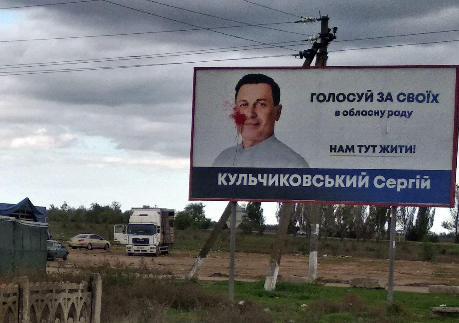 В Херсонской области вандалы испортили билборды семи политических партий
