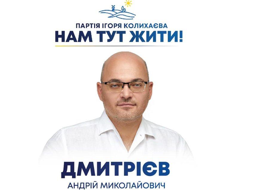 Дмитрієв, вибори, відео