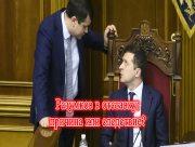 Разумков в отставку: причина или следствие?