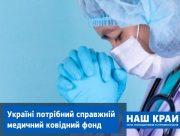 """""""Наш край"""": Україні потрібний справжній медичний ковідний фонд"""