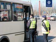 У Херсоні контролюють пасажирські перевезення