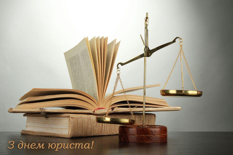 Потоцький, свято, юристи