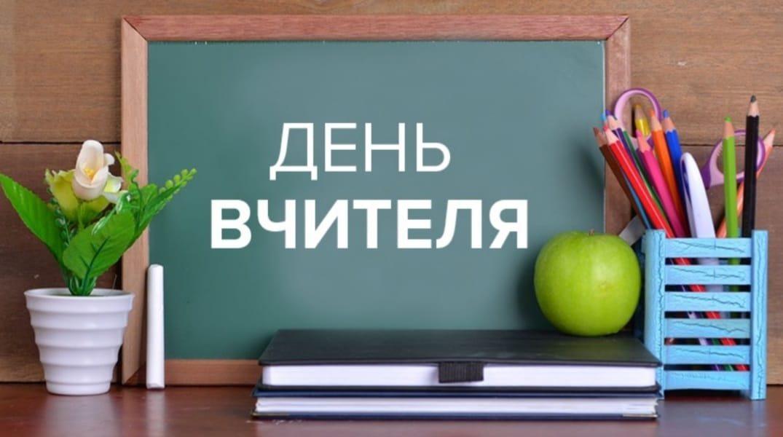 Булюк, вчителі, свято