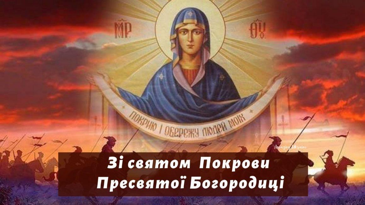 Потоцький, свято, Покрова
