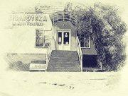 История библиотек Херсона