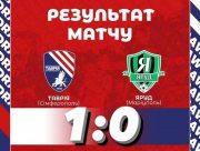 """Сімферопольська """"Таврія"""" здобула три бали в матчі проти """"Яруда"""""""