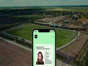 На Херсонщині футбольні вболівальники зможуть потрапити на стадіон лише з паспортом вакцинації