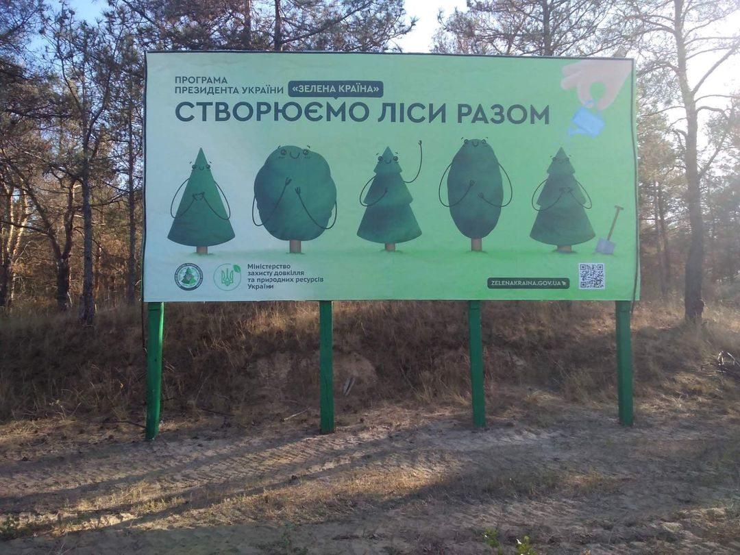 акція, ліс, кошти