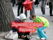 """Херсонцам о """"черте бедности"""""""