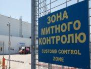 В Херсонській області припинили здійснення митних формальностей на кордоні