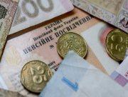 Пенсионеры, в возрасте от 75 до 80 лет, с октября будут получать доплату в 400 грн