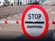 Відсьогодні закривають КПВВ на адмінмежі з окупованим Кримом