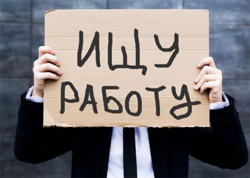 Уровень безработицы на Херсонщине зашкаливает