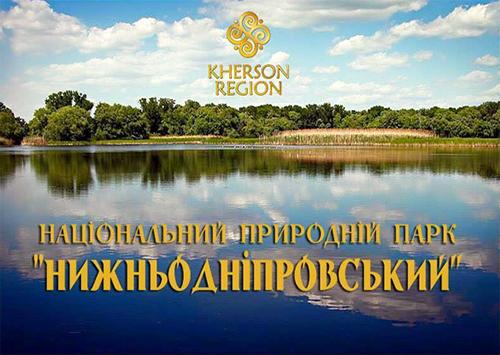 Національному природному парку  на Херсонщині – бути!