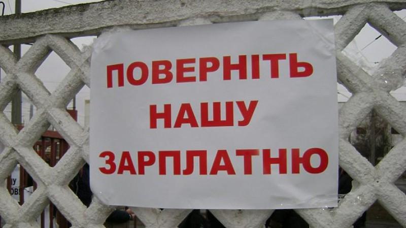 В Херсоні ГУ Держпраці примусило підприємства погасити борг із зарплати на 20 мільйонів гривень