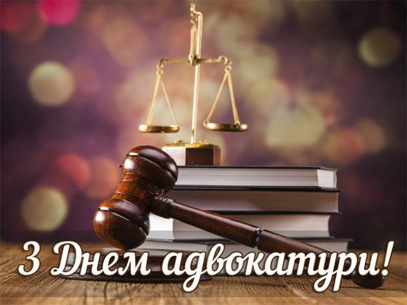 Голова Олешківської райради привітав адвокатів з професійним святом