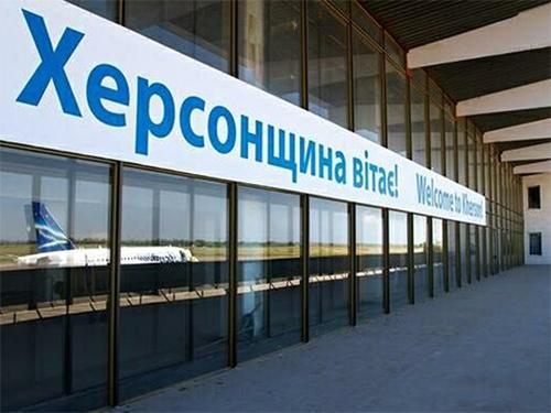 Херсонський аеропорт демонструє позитивну динаміку розвитку