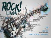 В Херсоне пройдёт поэтическое рок-мероприятие
